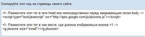 код кнопки Google +1
