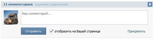 Система комментариев от Вконтакте галочка «Отобразить на вашей странице»