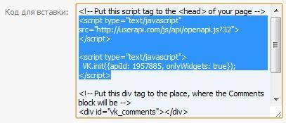 Комментарии Вконтакте код для вставки