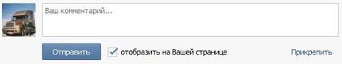 комментарии от Вконтакте