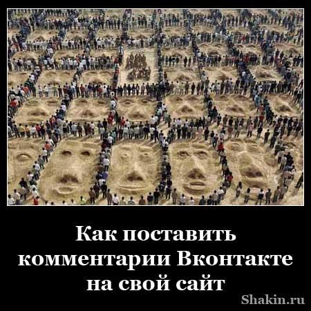 Как поставить комментарии Вконтакте на свой сайт
