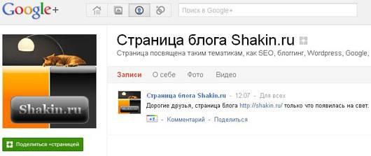 страница в Google+ готова