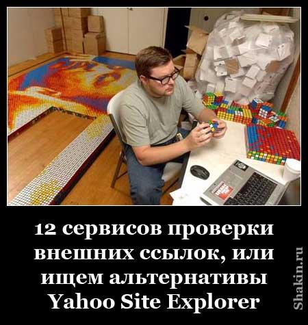 12 сервисов проверки внешних ссылок, или ищем альтернативы Yahoo Site Explorer