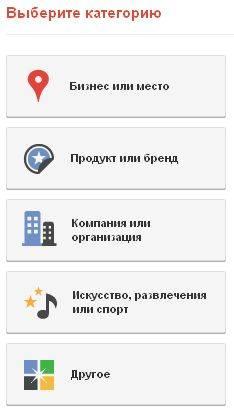варианты страниц Google+