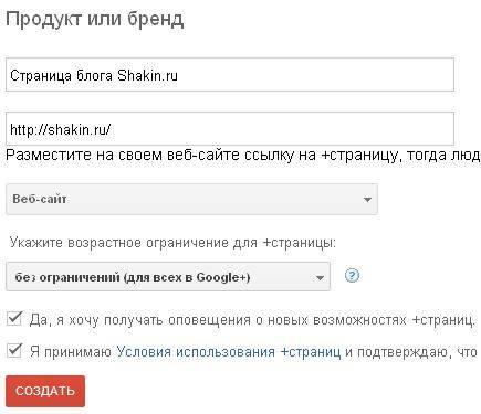 Заполняем информацию о странице Google+