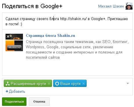 сообщение друзьям о новой странице Google+