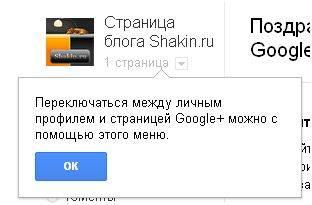 Советы по странице Google+