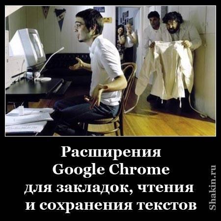 Расширения Google Chrome для закладок, чтения и сохранения текстов