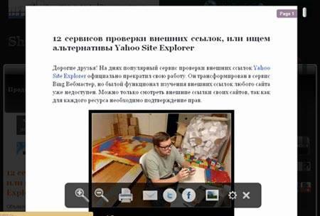 просмотр страницы с помощью расширения iReader для Google Chrome