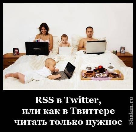 RSS в Twitter, или как в Твиттере читать только нужное