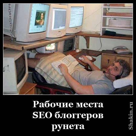 Рабочие места SEO блоггеров рунета