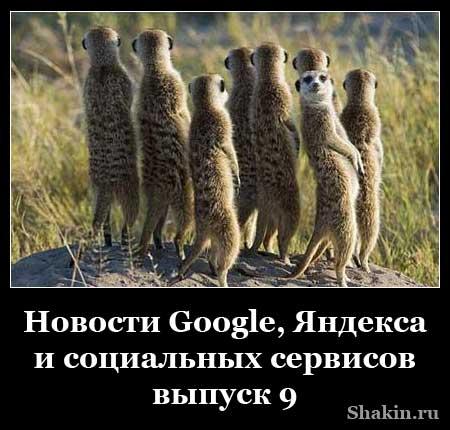 Новости Google, Яндекса и социальных сервисов - выпуск 9
