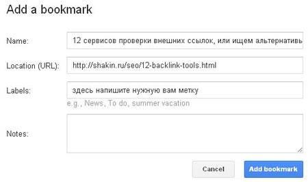 Simple Google Bookmarks добавить закладку