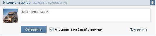 Отобразить на Вашей стене Вконтакте