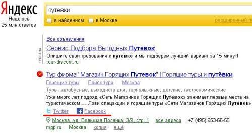 Яндекс ссылки на профили в социальных сетях