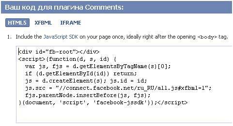 Дефолтный код комментариев Facebook