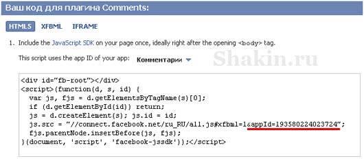 Код комментариев Facebook с App ID