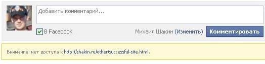Facebook ошибка Внимание: нет доступа к