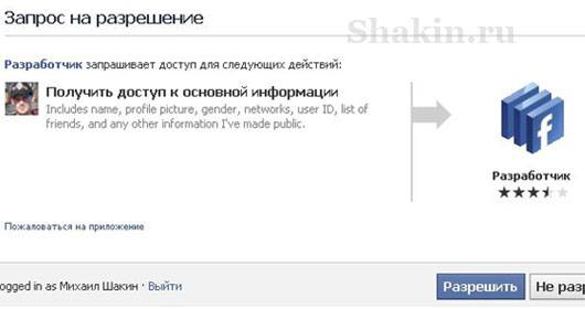 получить Facebook Application ID