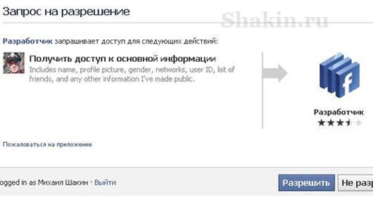 получить Facebook Application ID