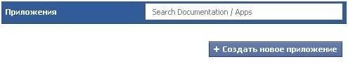 Facebook cоздать новое приложение