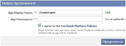 Facebook название приложения