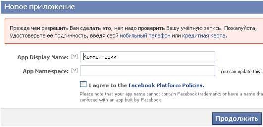 Facebook подтвердить учетную запись