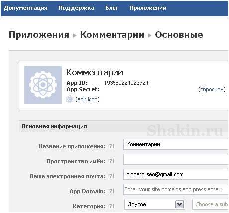 Создать новое приложение Фейсбук