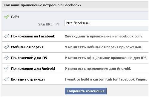 Facebook cохранить изменения