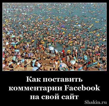 Как поставить комментарии Facebook на свой сайт