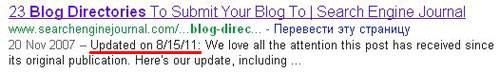 результаты поиска google дата обновления