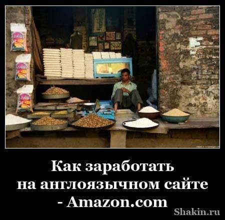 Как заработать на англоязычном сайте - Amazon.com