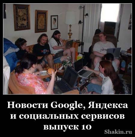 Новости Google, Яндекса и социальных сервисов - выпуск 10
