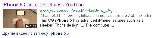 Youtube video about iPhone 5
