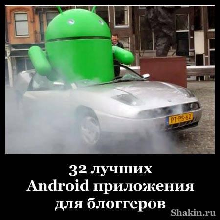 32 лучших Android приложения для блоггеров