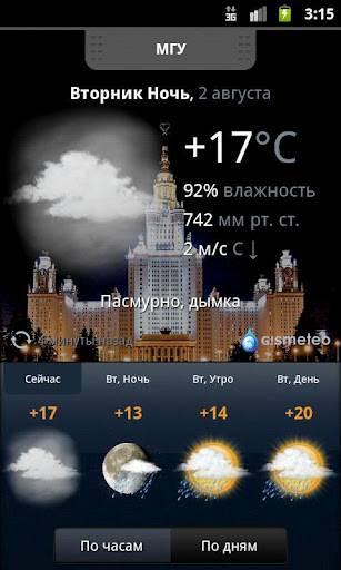 Gismeteo - хорошее Android приложение для прогноза погоды