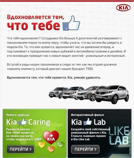 Страница Kia Motors Russia