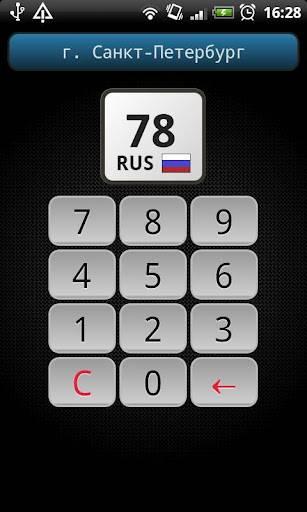 Коды регионов приложение для Android