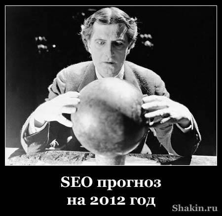 SEO прогноз на 2012 год