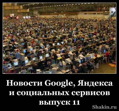 Новости Google, Яндекса и социальных сервисов - выпуск 11