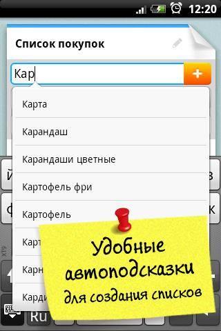 За покупками приложение Android