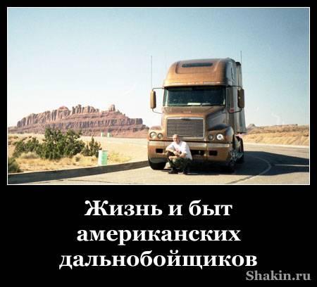 Жизнь и быт американских дальнобойщиков