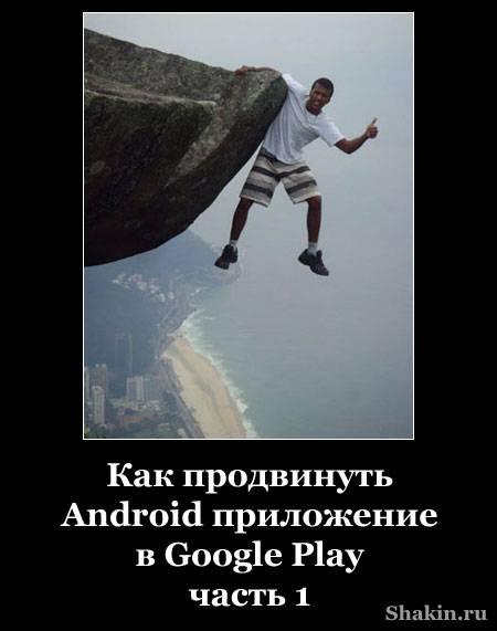 Как продвинуть Android приложение в Google Play - часть 1