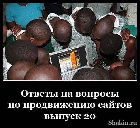 Ответы на вопросы по продвижению сайтов - выпуск 20