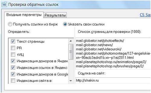 Как проверить сайт на открытые ссылки маркетинговое агенство Спортивная улица (посёлок Внуково)