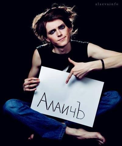 Александр Алаев aka АлаичЪ