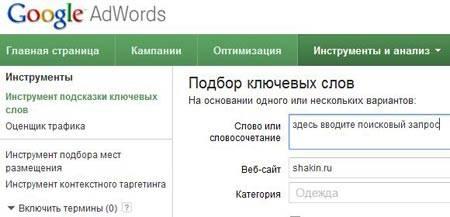 Инструмент подсказки ключевых слов Google AdWords