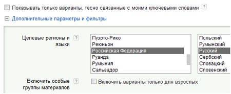 Google Adwords выбор страны и языка