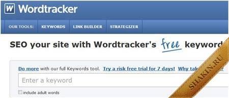 Wordtracker бесплатный инструмент подбора слов