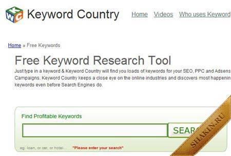 Keyword Country бесплатный подбор запросов